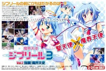 魔界天使ジブリール3 Vol.2 見参!「強襲!魔界天使」