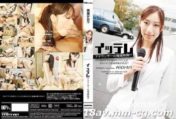(BT-131) 女主播的秘藏映像  西尾 Kaori