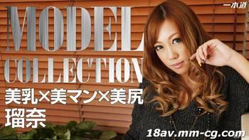 最新一本道 022814_763 琉奈 「超級名模系列」