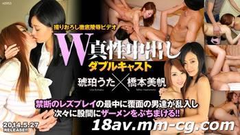 Tokyo Hot n0953 W姦琥珀 橋本美帆