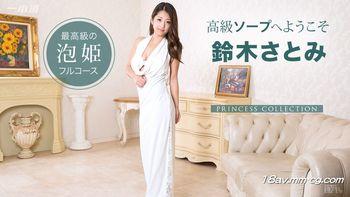 最新一本道 122714_948 最高級的泡姬 鈴木Satomi