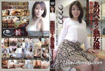 無碼中文QN-243 米井 貴子 Takako Yonei 那個成熟女優