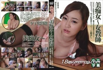 無碼中文QN-253 美癡女 女教師引導的陶醉境地