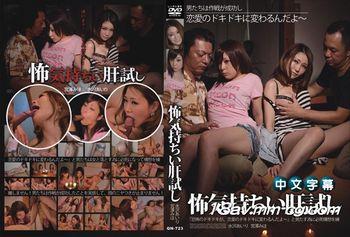 無碼中文QN-723 有可怕心情在試驗膽量