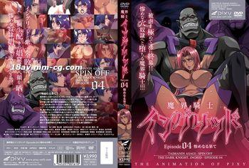 魔界騎士イングリッド~episode04 惨めなる果て~