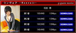 G-Queen - Akane Matsuda - Renvoir 松田 茜 [WMV/650MB] - idols