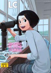 (成年コミック) [雑誌] エルオー Vol.140 2014年11月号