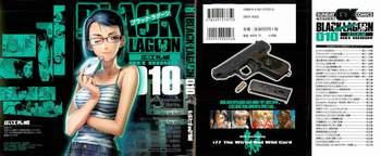 [広江礼威] BLACK LAGOON -ブラック・ラグーン- 第01~10巻