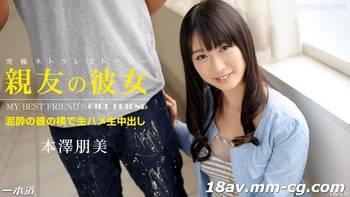 [無碼]最新一本道 052414_815_001 本澤朋美 「她穿著睡衣自衛」