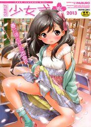 (成年コミック)[アンソロジー] 少女式 春 2013