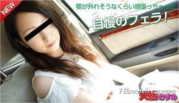 [無碼]最新天然素人 010915_01 夏天情人旅館沒好的回憶 仲原汐裡