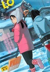 (成年コミック) [雑誌] エルオー Vol.133 2014年04月号