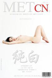MetCN 2007-02-08 - 汤芳 - 纯白 [78P/51MB] 23486201_cover1