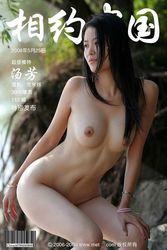 MetCN 2009-05-25 - 汤芳 -  当时光走过 [112P/56MB] sexy girls image jav