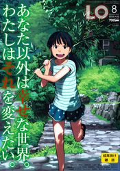 (成年コミック) [雑誌] エルオー Vol.137 2014年08月号
