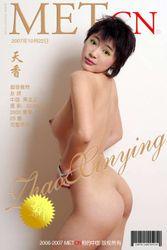 MetCN 2007-10-22 - 赵欣 - 天香 [25P/7MB]